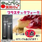 エムショップで買える「プラスチック フォーク 90mm(バラ入)1本 使い捨てフォーク 試食用 サンプル 日本製 ミニフォーク 1本1円」の画像です。価格は1円になります。
