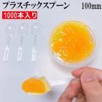 試食用 プラスチック スプーン 1000本入り 長さ100mm  日本製 ソフトクリーム アイス プリンなどに 試食用スプーン 業務用スプーン