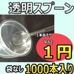 使い捨てスプーン スプーン 日本製 長さ 100mm バラ バザーなどのも人気!アイス グラタン 屋台 フェス スイーツ デザート
