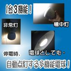 計画停電対策 停電の時、自動点灯する多機能電球 1台3役 LED 充電式 電球3個で送料無料 led 電球 26 led 電球色 led 昼白色画像