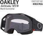 Oakley ゴーグル 自転車用 Airbrake MTB プリズムレンズ OO7107-02