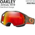 Oakley ゴーグル 自転車用 Airbrake MTB プリズムレンズ OO7107-03