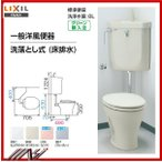 品番: C-P13S / DT-870XY38 / INAX 一般洋風便器  洗落し式 『床排水』 手洗付