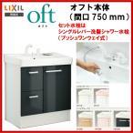 品番: FTVH-755SY1-W / INAX洗面化粧台(オフト)本体のみ・ 間口750mm・引出し・シングルレバー洗髪シャワー水栓/プッシュワンウェイ