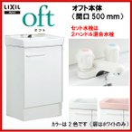 品番: FTVN-500 /INAX:洗面化粧台(オフト)本体のみ間口500mm 【スタンダード】2ハンドル混合水栓