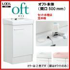 品番: FTVN-503 /INAX:洗面化粧台(オフト)本体のみ間口500mm 【スタンダード】 単水栓