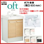 品番: FTVN-605SY1 / INAX洗面化粧台(オフト)本体のみ間口600mmシングルレバー洗髪シャワー水栓/ゴム栓