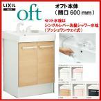 品番: FTVN-605SY1-W / INAX洗面化粧台(オフト)本体のみ間口600mmシングルレバー洗髪シャワー水栓/プッシュワンウェイ