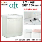 品番: FTVN-753 /INAX洗面化粧台(オフト)本体のみ間口750mm【スタンダード】立水栓/ゴム栓式
