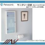 Panasonicパナソニック:サニタリー収納(埋め込みタイプ) アクセサリー 品番 GH700TK