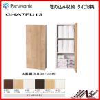 Panasonicパナソニック:収納キャビネット(埋め込み・壁付け兼用タイプ) 【タイプB】 品番 GHA7FU13