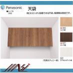 Panasonicパナソニック:収納キャビネット壁付け(天袋)アクセサリー【タイプB】 品番 GHA7W
