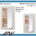 品番: GPH40UMK /Panasonicパナソニック:ミラー扉ミドルキャビネット(埋め込みタイプ)