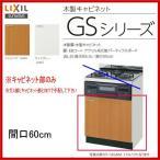 キャビネット部 / 品番: GSM-G-60K (R・L)  品番: GSE-G-60K (R・L) / サンウェーブ:セクショナルキッチン (GSシリーズ) ガスキャビネット部  間口 60cm