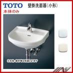 品番: L210C / TOTO:パブリック 壁掛洗面器 小形 送料無料!
