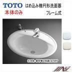 品番: L525RCU / TOTO:パブリック はめ込楕円形洗面器 フレーム式 送料無料