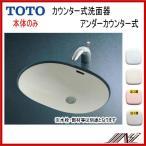 品番: L546U / TOTO:パブリック 楕円形洗面器 アンダーカウンター式 送料無料