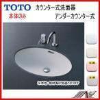 品番: L548U /  TOTO:パブリック カウンター式洗面器 楕円形洗面器 アンダーカウンター式 送料無料