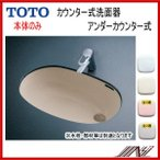 TOTO:パブリック アンダーカウンター式洗面器 楕円形洗髪洗面器  品番:L587U