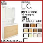 品番:【 LCYFH-905SY-A 】【 MLCY-903KXJU 】INAX洗面化粧台【LC3】間口900mmシングルレバーシャワー水栓【ミドルグレード】