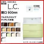 品番:【 LCYFH-905JY-A 】INAX:洗面化粧台【LC】間口900mm タッチレス水栓・スライドタイプ【スタンダード】