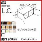 品番:【 LCYU-905C 】INAX:洗面化粧台【LC】間口900mm アッパーキャビネット【スタンダード】