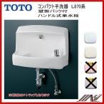 品番: LSL870AP (Pトラップ) / LSL870AS (Sトラップ) TOTO コンパクト手洗器 ハンドル式単水栓 送料無料