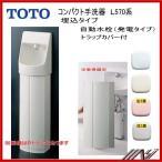 品番: LSW570ASF (Sトラップ) 品番: LSW570APF (Pトラップ) / TOTO コンパクト手洗器・(埋込)自動水栓(発電タイプ)送料無料!