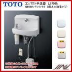 品番: LSW870AP (Pトラップ) / LSW870AS (Sトラップ) TOTO コンパクト手洗器 自動水栓(発電タイプ) 送料無料