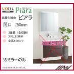 ★ MAR3-753TXJU / INAX 洗面化粧台 ピアラ ミラーのみ 間口750mm 3面鏡 全収納