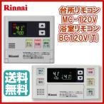 品番: MBC-120V(T)/ 台所リモコン MC-120V /浴室リモコン BC-120V(T) /リンナイ ガスふろ給湯器/リモコンSET