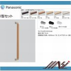 Panasonicパナソニック:手すり / I 型セット   品番: MFE1J