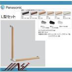 Panasonicパナソニック:手すり / L型セット   品番: MFE1L