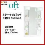 ★品番: MFTX1-751XFJU / MFTX1-751XFJ / INAX:洗面化粧台(オフト)ミラーキャビネットのみ 間口750mm 全高1.850mm ・ 1面鏡 ・ショートミラー