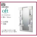 ★品番: MFTX1-751XPJU / MFTX1-751XPJ / INAX:洗面化粧台(オフト)ミラーキャビネットのみ 間口750mm 全高1850mm ・ 1面鏡 ・LED