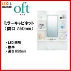 ★品番: MFTXE-751YJU /  MFTXE-751YJ / INAX:洗面化粧台(オフト)ミラーキャビネットのみ 間口750mm 全高1.800mm ・ 1面鏡 ・標準