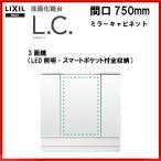 ×品番: MLCY1-753KXJU / INAX:洗面化粧台【LC】ミラーキャビネット間口750mm LED照明 スマートポケット付 3面鏡 全収納