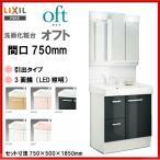 ★品番: FTV1H-755SY-W / MFTV1-753TXJU / INAX洗面化粧台(オフト02) 間口750mm 洗髪シャワー水栓