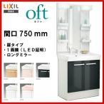 ★品番: FTV1N-755SY-W / MFTX-751XPJU / INAX洗面化粧台(オフト05) 間口750mm 洗髪シャワー/1面鏡