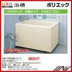 左排水: PB-1002BL/L11 / 右排水: PB-1002BR/L11 / INAXポリエック (浴槽) 1000サイズ / 2方全エプロン