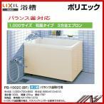 INAXポリエック(浴槽)1000サイズ/3方全エプロン/バランス釜取付用 PB-1002C(BF)