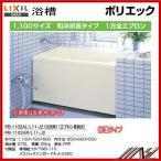 INAXポリエック(浴槽)1100サイズ/1方全エプロン【左排水:PB-1102AL/L11-J2】【右排水:PB-1102AR/L11-J2】