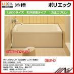 INAXポリエック(浴槽)1200サイズ/1方全エプロン【左排水:PB-1202AL/L11-J2】【右排水:PB-1202AR/L11-J2】