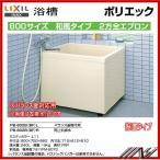 INAXポリエック(浴槽)800サイズ/2方全エプロン/バランス釜取付用【左排水:PB-802B(BF)L/L11】【右排水:PB-802B(BF)R/L11】