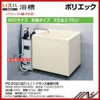 ショッピングINAX INAXポリエック(浴槽)800サイズ/3方全エプロン/バランス釜取付用 品番: PB-802C(BF)/L11