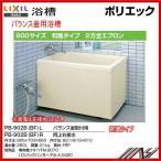左排水: PB-902B(BF)L / 右排水: PB-902B(BF)R / INAXポリエック 浴槽  900サイズ /2方全エプロン / バランス釜取付用
