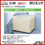 INAX:ポリエック(浴槽)900サイズ/3方全エプロン 品番 : PB-902C/L11