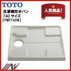 品番:PWP740W  / TOTO:洗濯機パン 740サイズ
