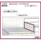 品番: SG-512X160 /LIXILサンウェーブ:セクショナルキッチン【GS・GK】コンロ用サイドカバー