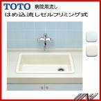 品番: SK106 / TOTO:病院用流し・はめ込流し・パブリック・送料無料